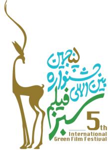 بررسی حفاظت از تالابها در جشنواره فیلم سبز