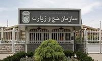 بیانیه سازمان حج و زیارت درباره لغو حج تمتع ۹۵