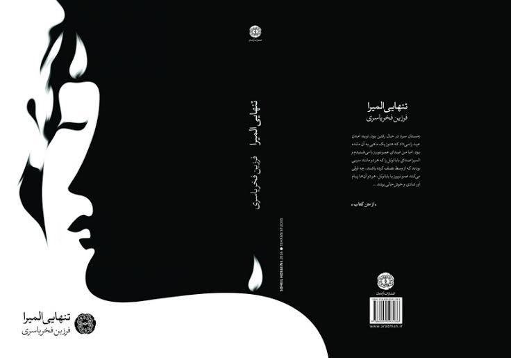 انتشار تنهایی المیرا در نمایشگاه کتاب
