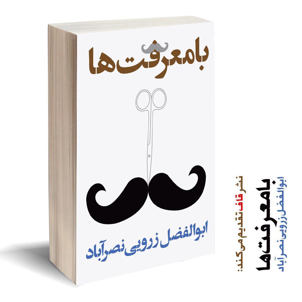تازههای نشر قاف در نمایشگاه کتاب تهران