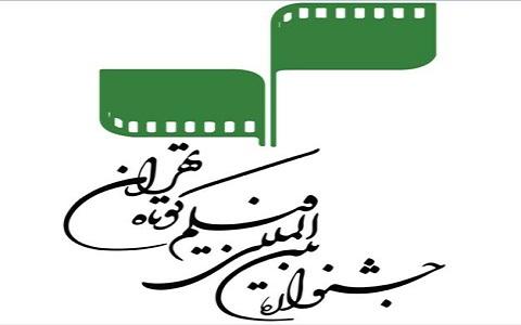 ثبت نام ۷ فیلمساز مطرح فیلم کوتاه