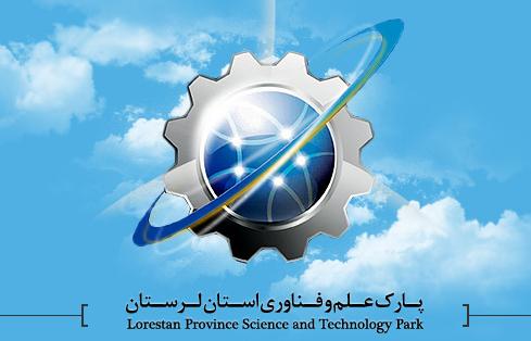 تایید برنامه راهبردی پارک علموفناوری لرستان