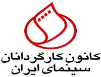 نامه اعتراض کانون کارگردانان سینمای ایران به جنتی
