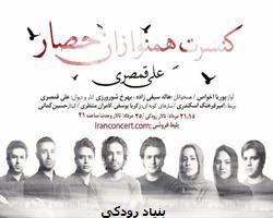 کنسرت علی قمصری با همنوازان حصار