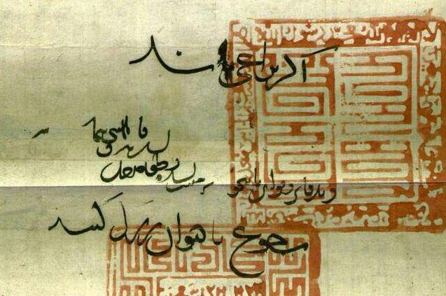با سند ۷۰۰ سالهی آرشیو ملی آشنا شوید (تصویر)