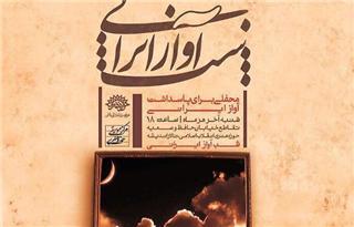 سیزدهمین شب آواز ایرانی برگزار میشود