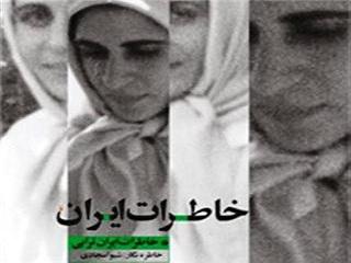 خاطرات ایران به چاپ ششم رسید