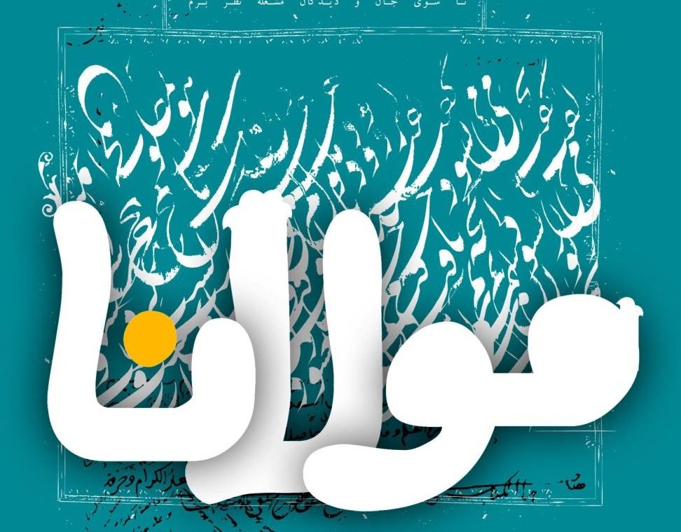ایران و ترکیه به دنبال ساخت مشترک فیلم مولانا