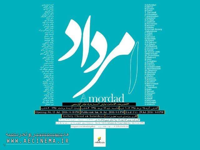 نمایش آثار هنری به یاد عباس کیارستمی