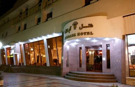 ورود اولین گروه گردشگران خارجی به هتل آپادانا