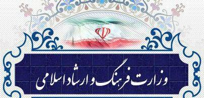صدور مجوز برنامههای فرهنگی با وزارت ارشاد است