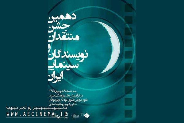 زمان جشن انجمن منتقدان و نویسندگان سینمایی مشخص شد
