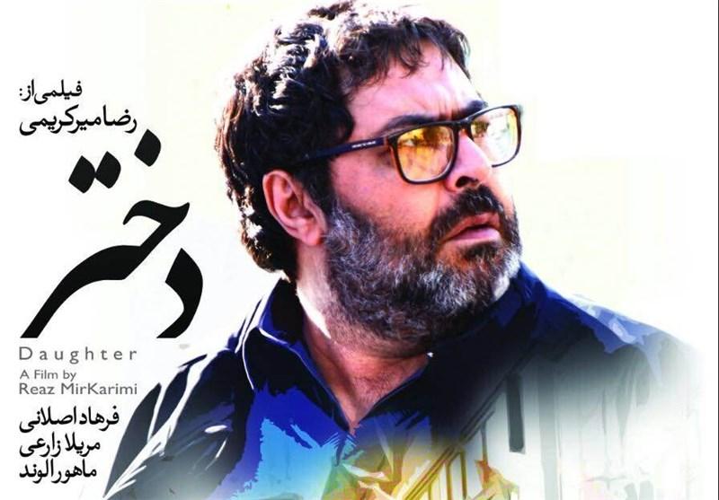 آخرین هفته اکران فیلم دختر در سینماها