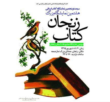 هشتمین نمایشگاه کتاب زنجان