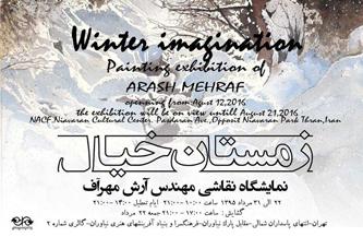زمستان خیالِ مهراف در فرهنگسرای نیاوران