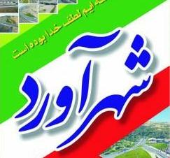 نمایش دستاوردهای شهرداری و شورای اسلامی شهر خرمآباد