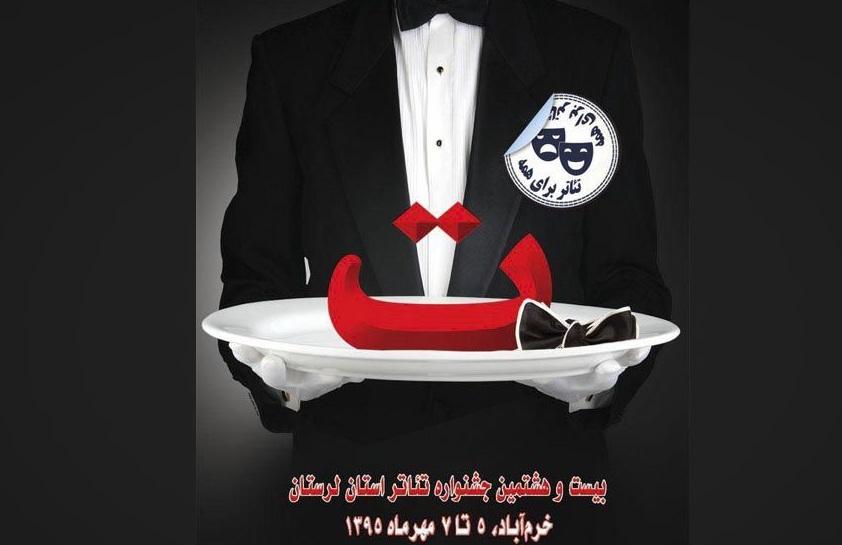 نمایندگان تئاتر لرستان در جشنواره فجر مشخص شدند
