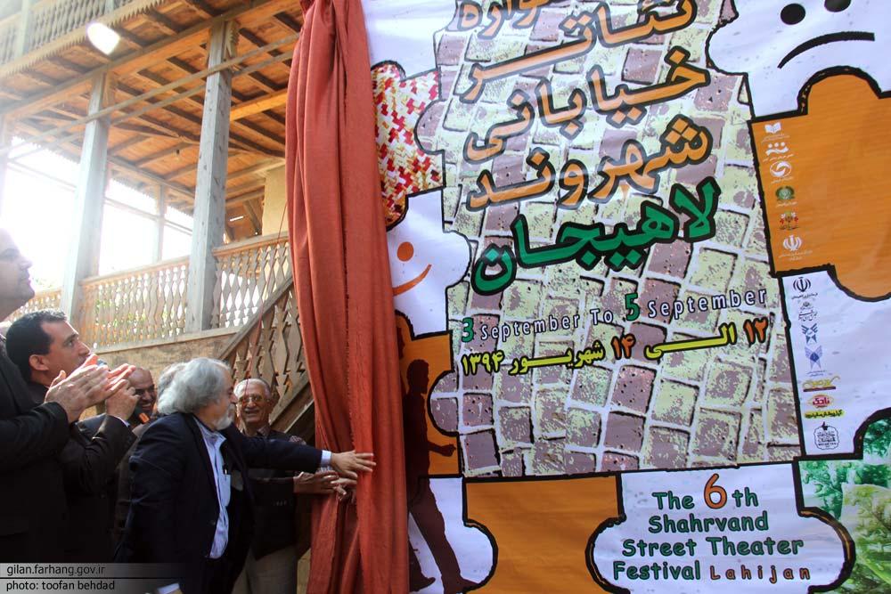 اختتامیه هفتمین جشنواره تئاتر خیابانی شهروند لاهیجان