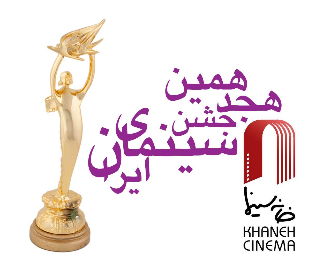 داوران مرحله نهایی جشن سینمای ایران اعلام شدند