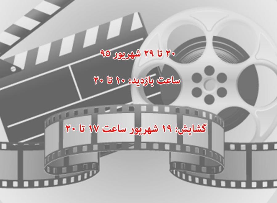 نمایشگاه عکسهای سینمایی برگزار شد