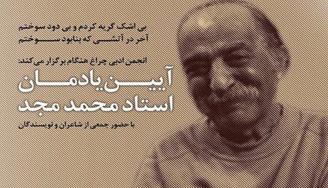 بزرگداشت استاد محمد مجد برگزار میشود