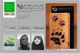 نشان خرس قهوهای کانون دیدهبان حقوق حیوانات برای ابتکار