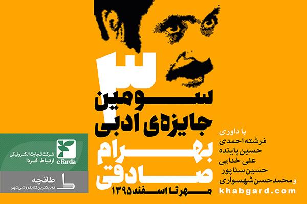 فراخوان سومین دورهی جایزهی ادبی بهرام صادقی