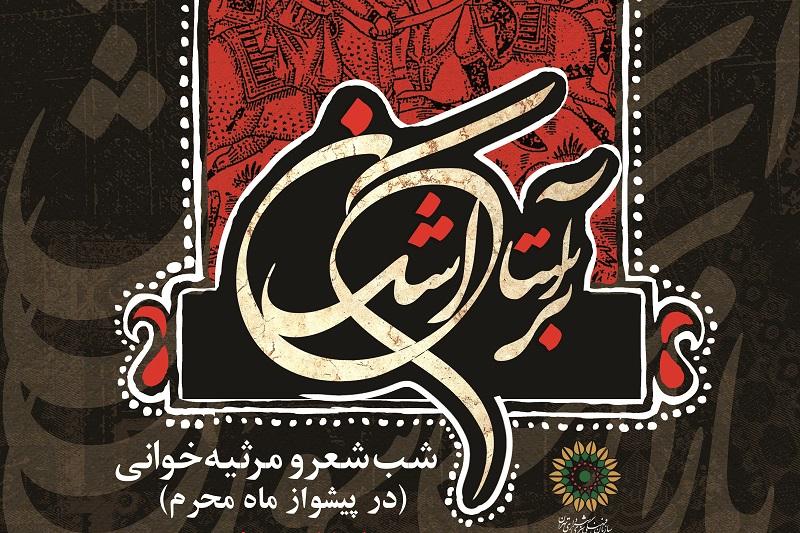 نخستین شب سوگواره شعر برآستان اشک برگزار میشود