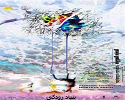 برج آزادی میزبان نقاشیهای کهکشانی
