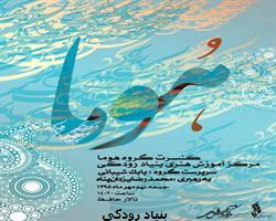 نوای موسیقی لری، آذری و گیلکی در تالار حافظ میپیچد