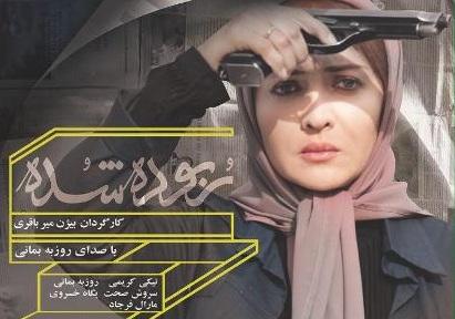 فیلم ربودهشده اکران و نقد میشود