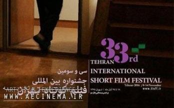یونسکو حامی جشنواره فیلم کوتاه تهران شد