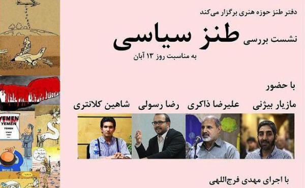 طنز سیاسی ایران نقدوبررسی میشود