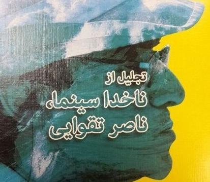 آیین دیدار از سه فیلم ناصر تقوایی در هنروتجربه