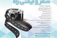 مهلت ارسال آثار به جشنواره عکس سفر و ایمنی راه تمدید شد
