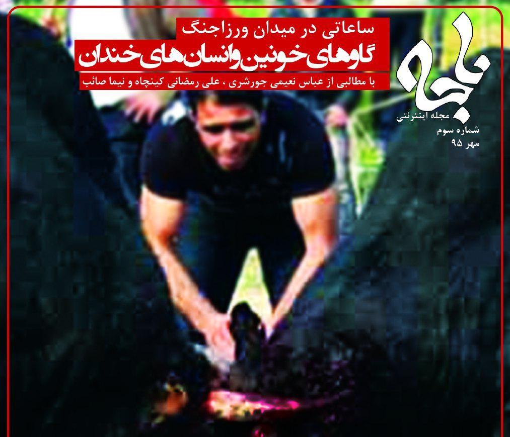 سومین شماره مجله ناجه بهزودی منتشر میشود