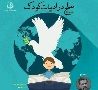 صلح در ادبیات کودک