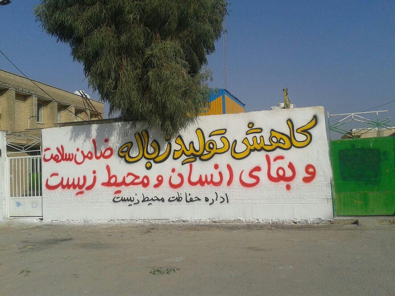 دیوارنویسیهای محیط زیستی محمد داس مه