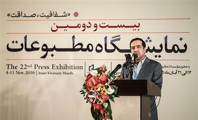 واگذاری نمایشگاه مطبوعات به بخش خصوصی
