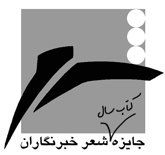 مهلت شرکت در جایزه کتاب سال شعر تمدید شد
