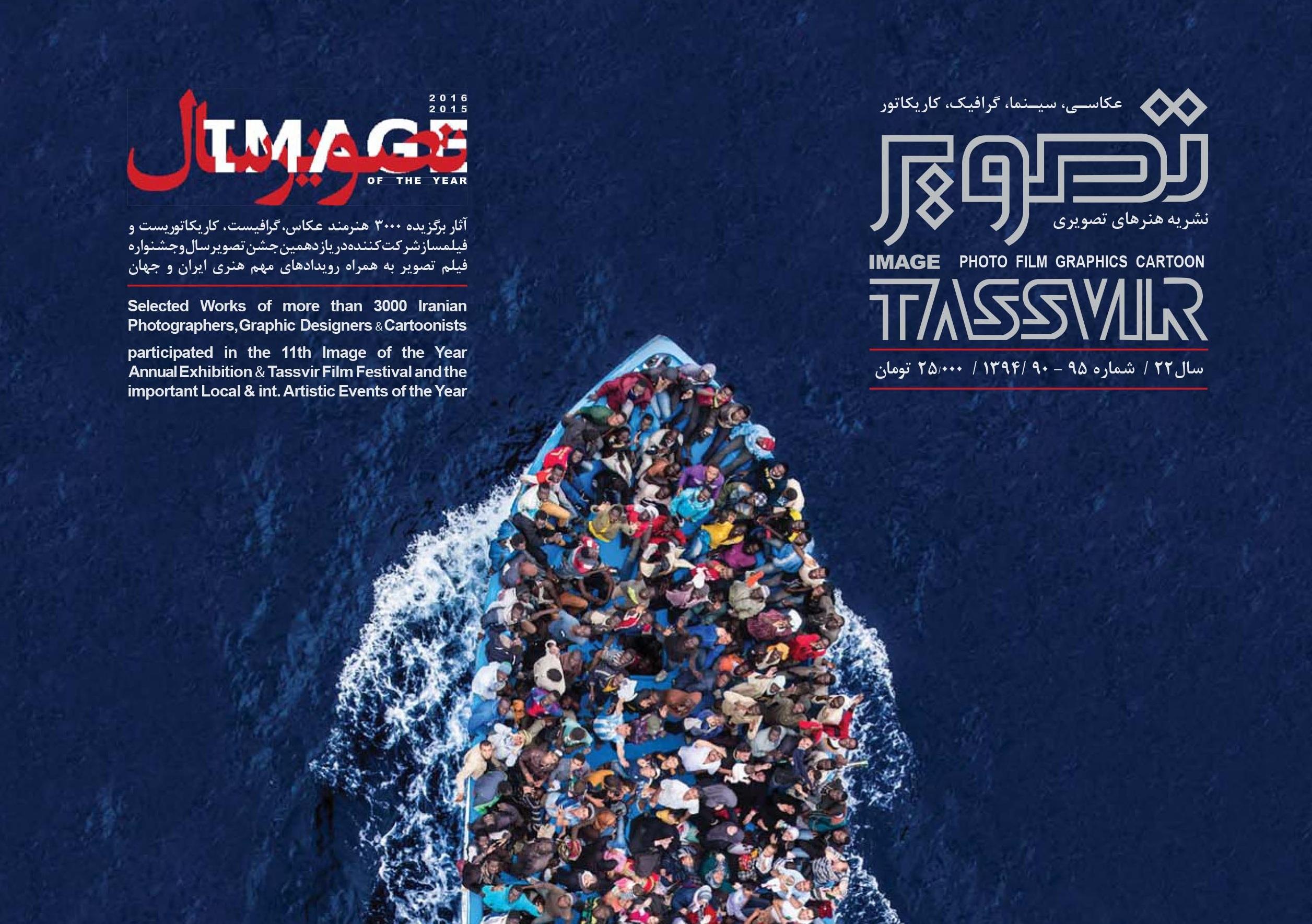 فراخوان جشن تصویرسال و جشنواره فیلم تصویر