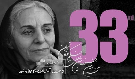 بزرگداشت مریم بوبانی در جشنواره فیلم کوتاه تهران