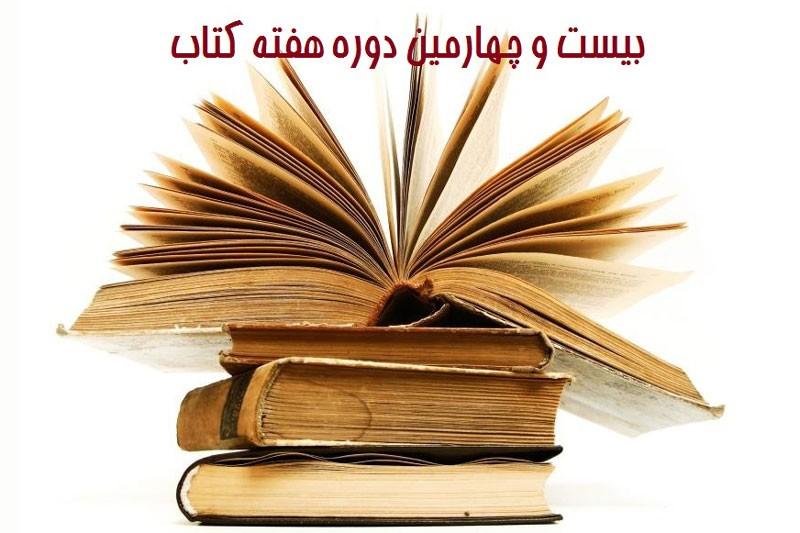 ویژهبرنامههای هفته کتاب استانهای لرستان، کرمانشاه و جنوب کرمان اعلام شد