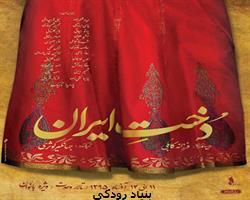 تالار وحدت میزبان نمایش دختِ ایران