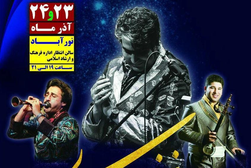 کنسرت گروه موسیقی نوای سیمره در نورآباد
