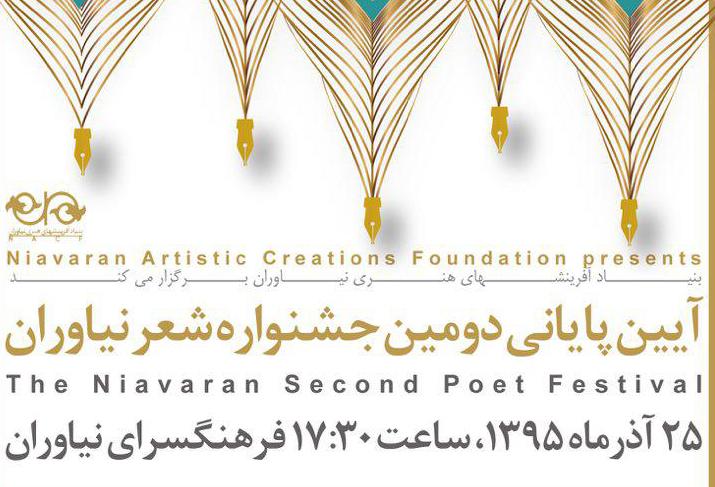 آیین اختتامیه دومین جشنواره شعر نیاوران