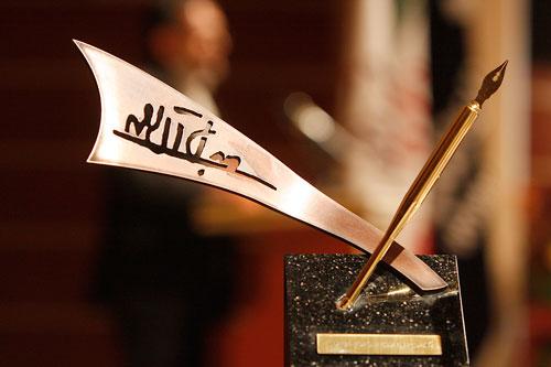 اختتامیه نهمین جایزه جلال آلاحمد