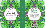 انتشار الگوهای جادویی «کلود مونه» در ایران