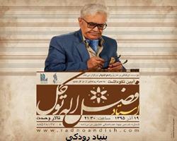 بزرگداشت استاد موسیقی ایرانی در تالار وحدت