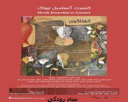 یازده قطعهی تازه موسیقی ایران و ایتالیا اجرا میشود